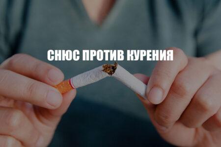 Снюс против курения логотип