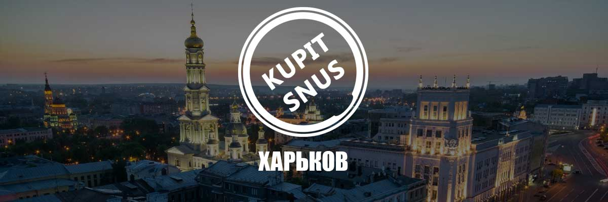snus-kharkov