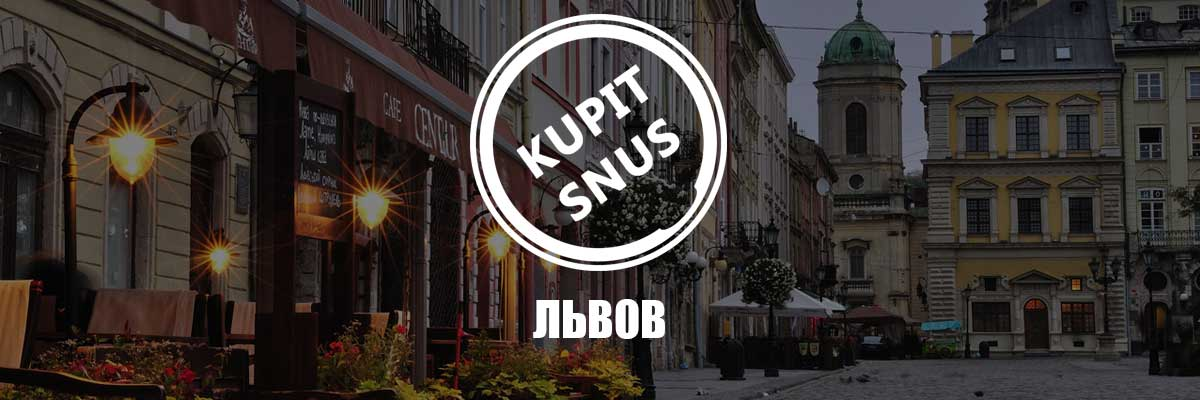 snus-lvov