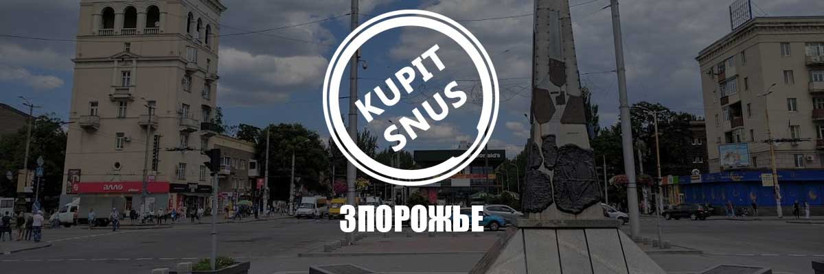 snus-zaporozhie