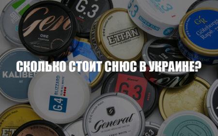 Сколько стоит снюс в Украине логотип