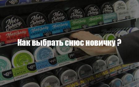 Как выбрать снюс Новичку? логотип